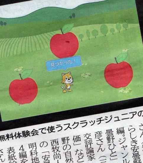 松本平タウン情報(3/16発売)に掲載されました