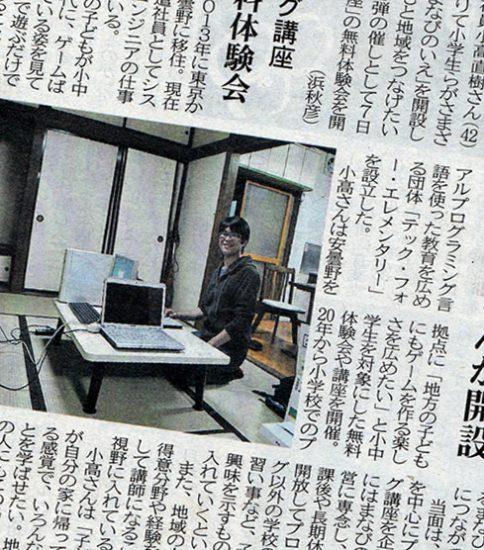 松本平タウン情報(5/2発売)に掲載されました