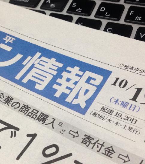 松本平タウン情報(10/19発売)に掲載されました