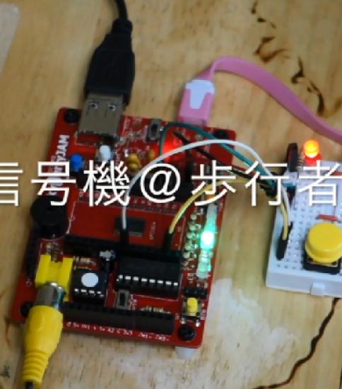 11/18(土)電子工作&プログラミング体験会〜信号機の仕組みってどおなってるの?〜