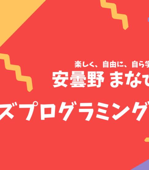 2021年夏休み(10月~12月)開催  楽しく始める、楽しく学ぶ!キッズプログラミング体験会