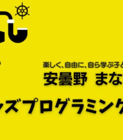 2021年夏休み(7月、8月)開催 キッズプログラミング体験会